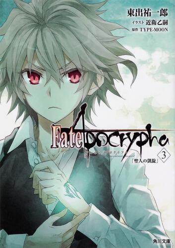 書影:Fate/Apocrypha Vol.3 「聖人の凱旋」