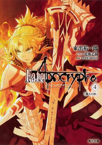 書影:Fate/Apocrypha Vol.4 「熾天の杯」
