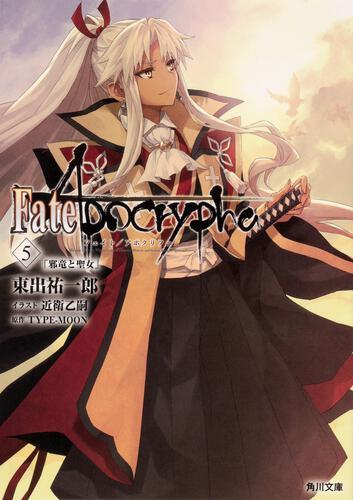 書影:Fate/Apocrypha Vol.5 「邪竜と聖女」