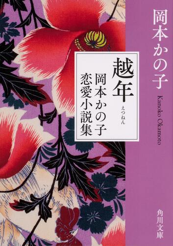 書影:越年 岡本かの子恋愛小説集