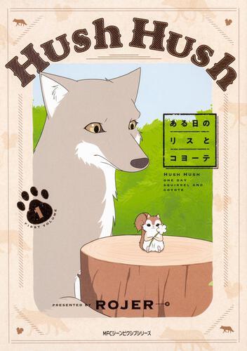 表紙:Hush Hush ある日のリスとコヨーテ1
