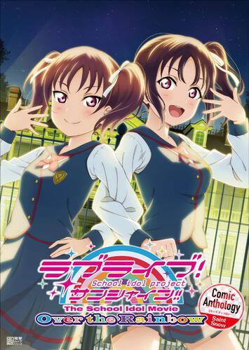 ラブライブ!サンシャイン!!The School Idol Movie Over the Rainbow Comic Anthology Saint Snow