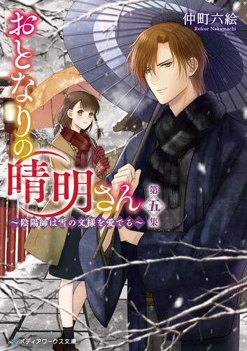 表紙:おとなりの晴明さん 第五集 ~陰陽師は雪の文様を愛でる~