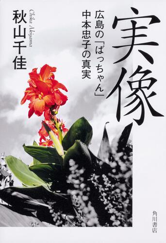 実像 広島の「ばっちゃん」中本忠子の真実