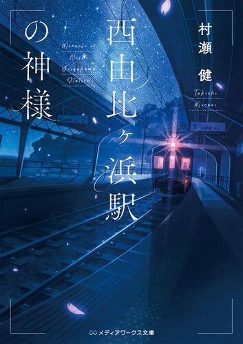 表紙:西由比ヶ浜駅の神様