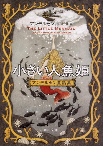 書影:小さい人魚姫 アンデルセン童話集