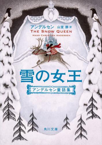 書影:雪の女王 アンデルセン童話集