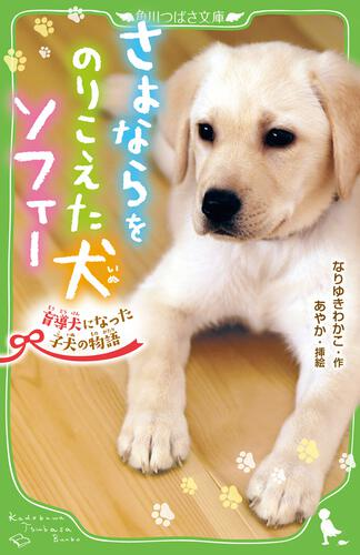 表紙:さよならをのりこえた犬 ソフィー 盲導犬になった子犬の物語