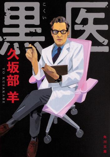 書影:黒医