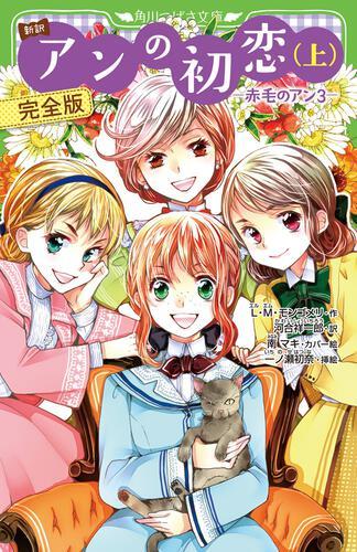 表紙:新訳 アンの初恋(上) 完全版 ‐赤毛のアン3‐