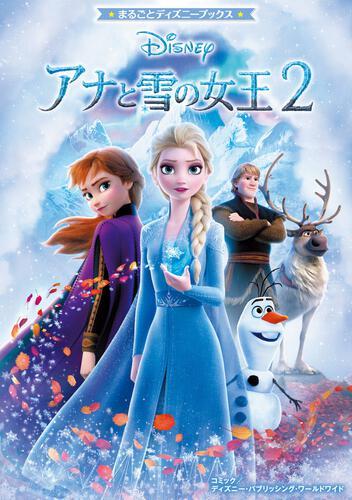 表紙:まるごとディズニーブックス アナと雪の女王2