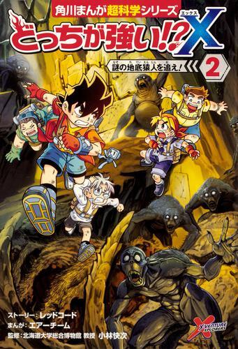 書影:どっちが強い!?X(2) 謎の地底猿人を追え!