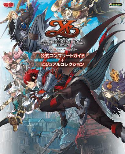書影:イースIX -Monstrum NOX- 公式コンプリートガイド+ビジュアルコレクション
