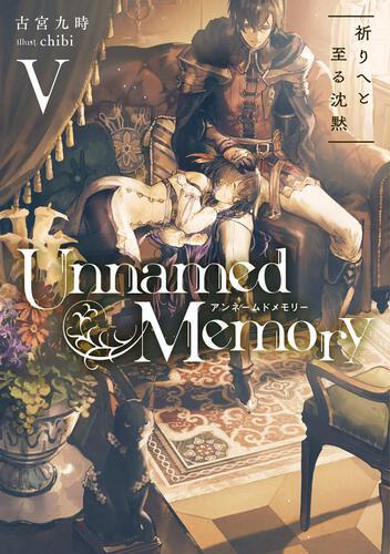 書影:Unnamed Memory V 祈りへと至る沈黙