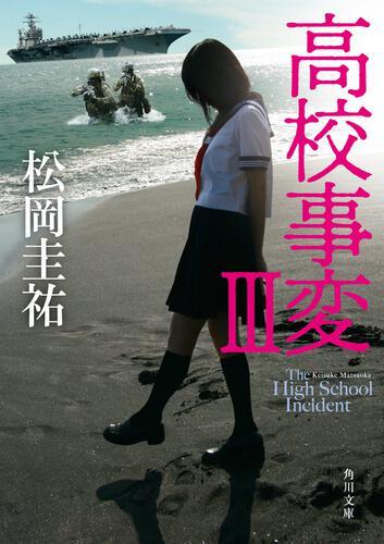 書影:高校事変 III
