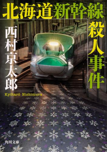 書影:北海道新幹線殺人事件