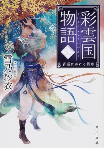 書影:彩雲国物語 十一、青嵐にゆれる月草
