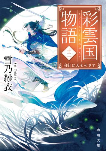 書影:彩雲国物語 十二、白虹は天をめざす