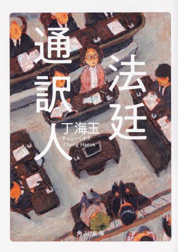 書影:法廷通訳人
