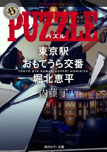 書影:PUZZLE 東京駅おもてうら交番・堀北恵平
