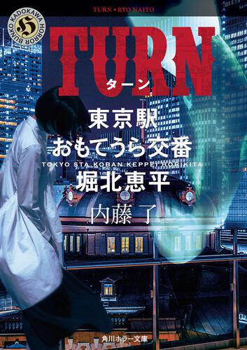 書影:TURN 東京駅おもてうら交番・堀北恵平