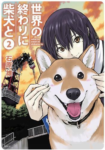 書影:世界の終わりに柴犬と 2