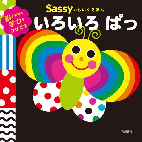 表紙:Sassyのちいくえほん いろいろ ぱっ