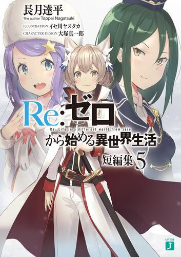 書影:Re:ゼロから始める異世界生活 短編集5