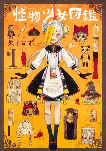 書影:怪物少女図鑑 第1巻