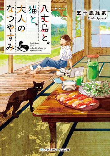 表紙:八丈島と、猫と、大人のなつやすみ