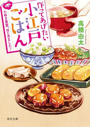 書影:作ってあげたい小江戸ごはん たぬき食堂、はじめました!