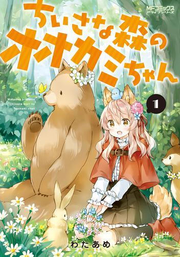 表紙:ちいさな森のオオカミちゃん 1