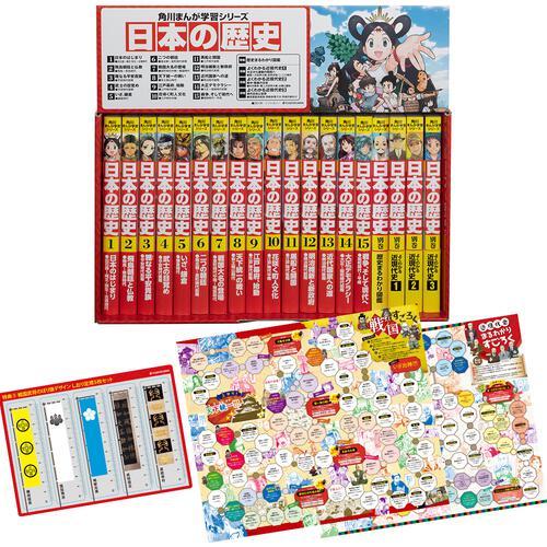 表紙:角川まんが学習シリーズ 日本の歴史 3大特典つき全15巻+別巻4冊セット