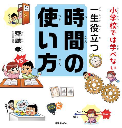 表紙:小学校では学べない 一生役立つ時間の使い方