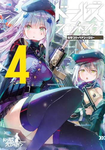 ドールズフロントライン電撃コミックアンソロジー4