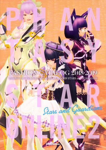 書影:ファンタシースターオンライン2 ファッションカタログ 2018-2019 STARS and GUARDIANS