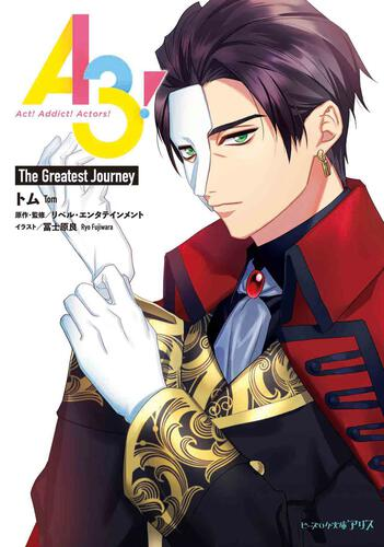 書影:A3! The Greatest Journey