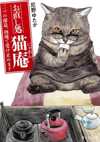 書影:お直し処猫庵 二つの溜息、肉球で受け止めます