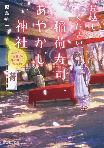 書影:お越しください、稲荷寿司あやかし神社 ふっくらお揚げで思い出包みます