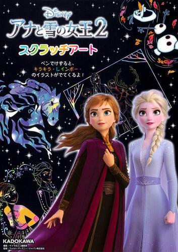 書影:アナと雪の女王2 スクラッチアート