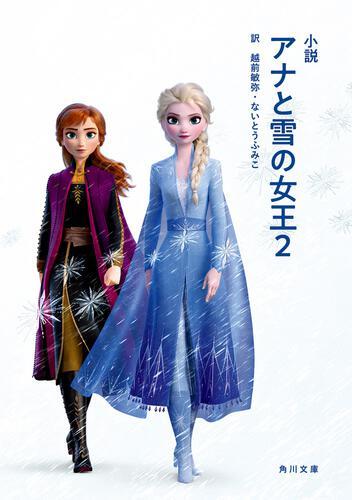 書影:小説 アナと雪の女王2