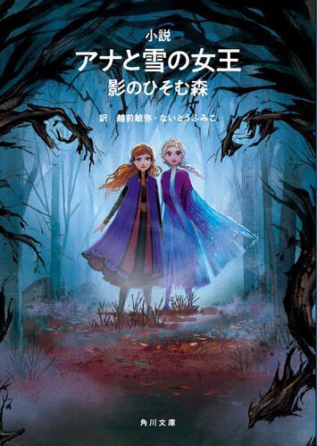 書影:小説 アナと雪の女王 影のひそむ森