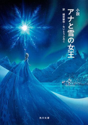 書影:小説 アナと雪の女王