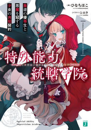 表紙:特殊能力統轄学院 叛逆の優等生と悪魔を冠する少女の共犯契約