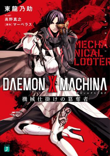 表紙:DAEMON X MACHINA(デモンエクスマキナ) 機械仕掛けの簒奪者