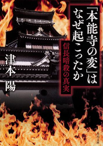 書影:「本能寺の変」はなぜ起こったか 信長暗殺の真実