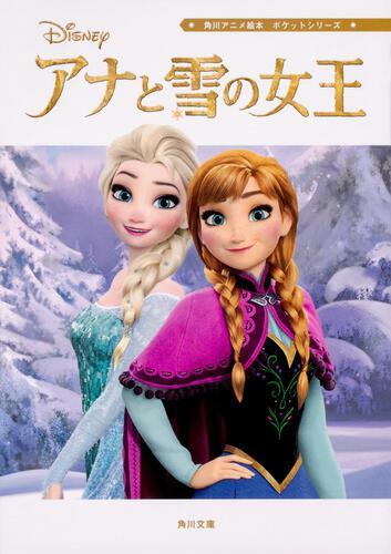 書影:角川アニメ絵本 ポケットシリーズ アナと雪の女王