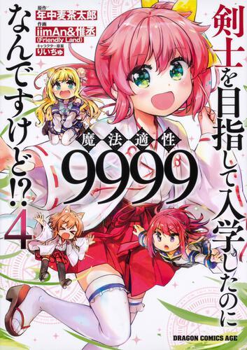 書影:剣士を目指して入学したのに魔法適性9999なんですけど!? 4
