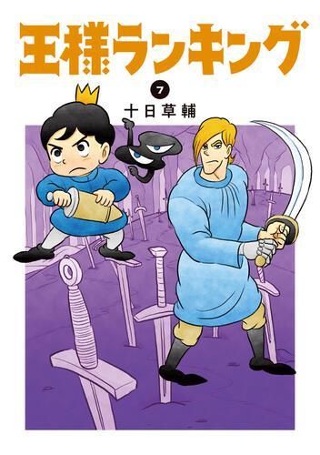 表紙:王様ランキング 7