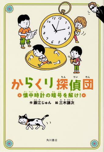 表紙:からくり探偵団 懐中時計の暗号を解け!
